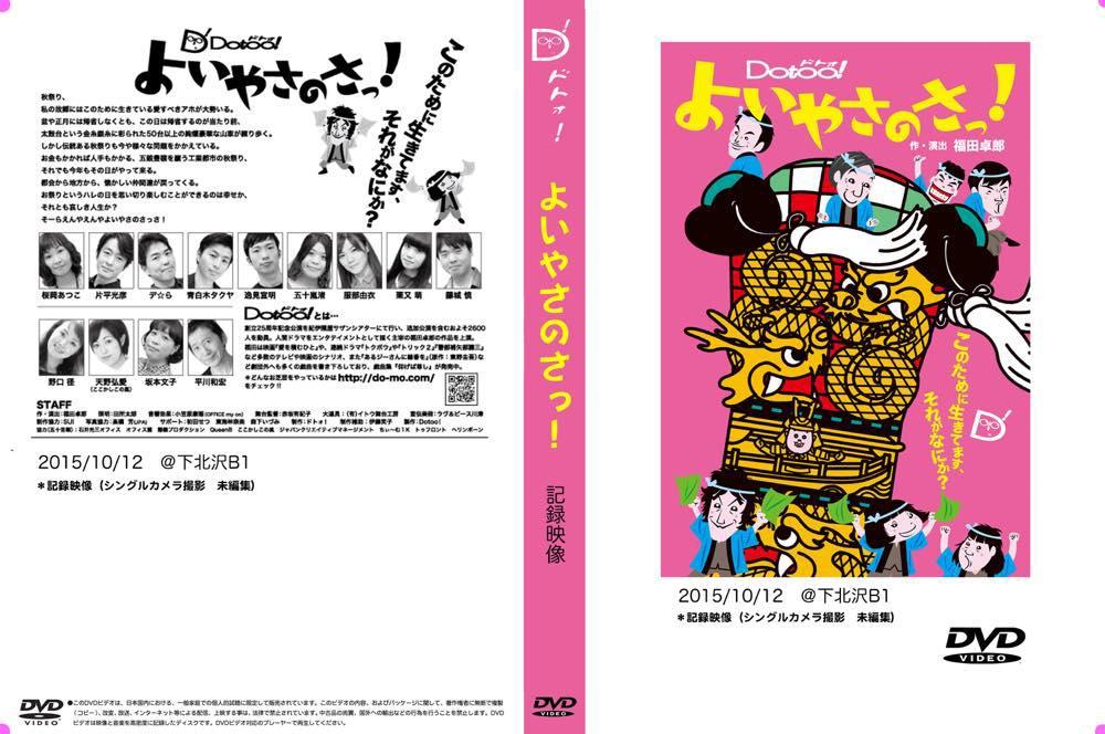 『よいやさのさっ!』DVD画像