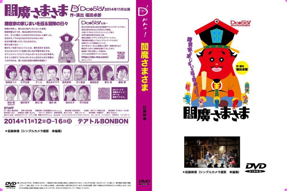 『閻魔さまさま』DVD画像