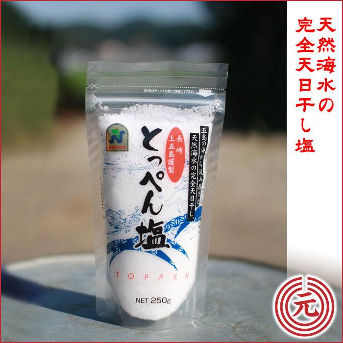 完全天日干しの五島の自然塩「とっぺん塩」250g 旨さも安心安全も一番(とっぺん) 上五島特産品画像