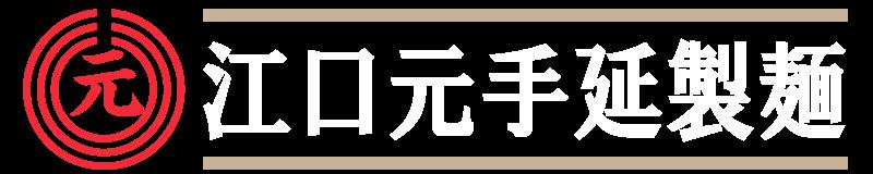 五島うどんの通販産直・江口元手延製麺