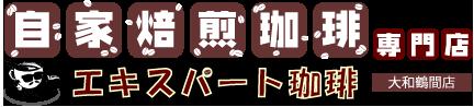 エキスパート珈琲 大和鶴間店
