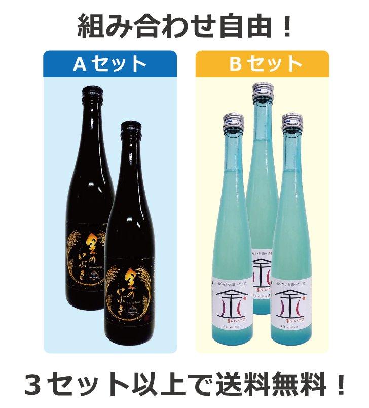 純米酒 金のいぶき【組合せ自由・送料無料セット】の画像
