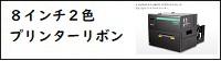 8インチ2色プリンタPX509用リボン(黒・赤)