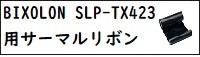BIXOLON SLP-TX423用サーマルリボン