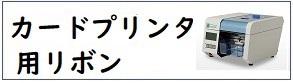 カードプリンタ Card-Ⅲ用リボン