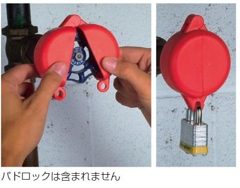 ゲートバルブ バルブサイズ:63.5mm~127.0mm ロックアウトツール(デバイス)  4個セット FPSL-V4の画像