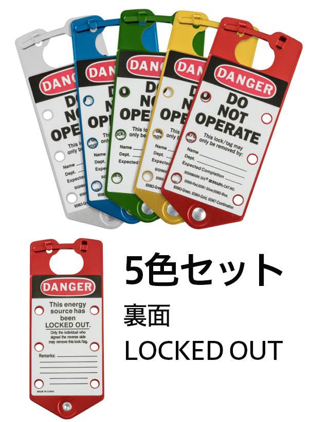 ラベル付きロックアウトハスプ(裏面LOCKED OUT) 5色セット (各色1個)  (f659673)の画像