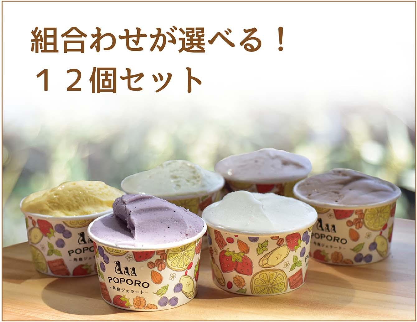 【7月】選べる!ジェラートセット(12個入)画像