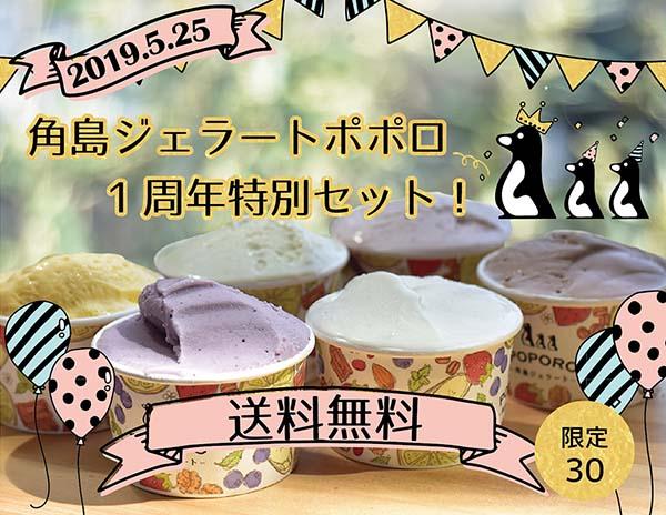 【送料無料】1周年特別セット(12個入り)☆缶バッチ付☆限定30セットの画像