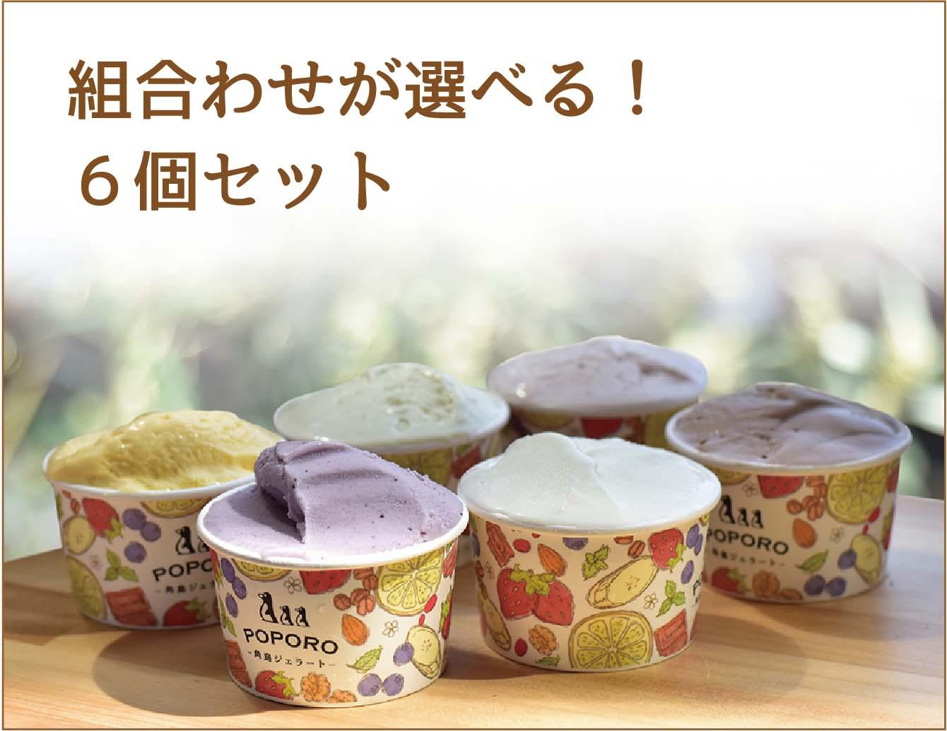 【6月】選べる!ジェラートセット(6個入)画像