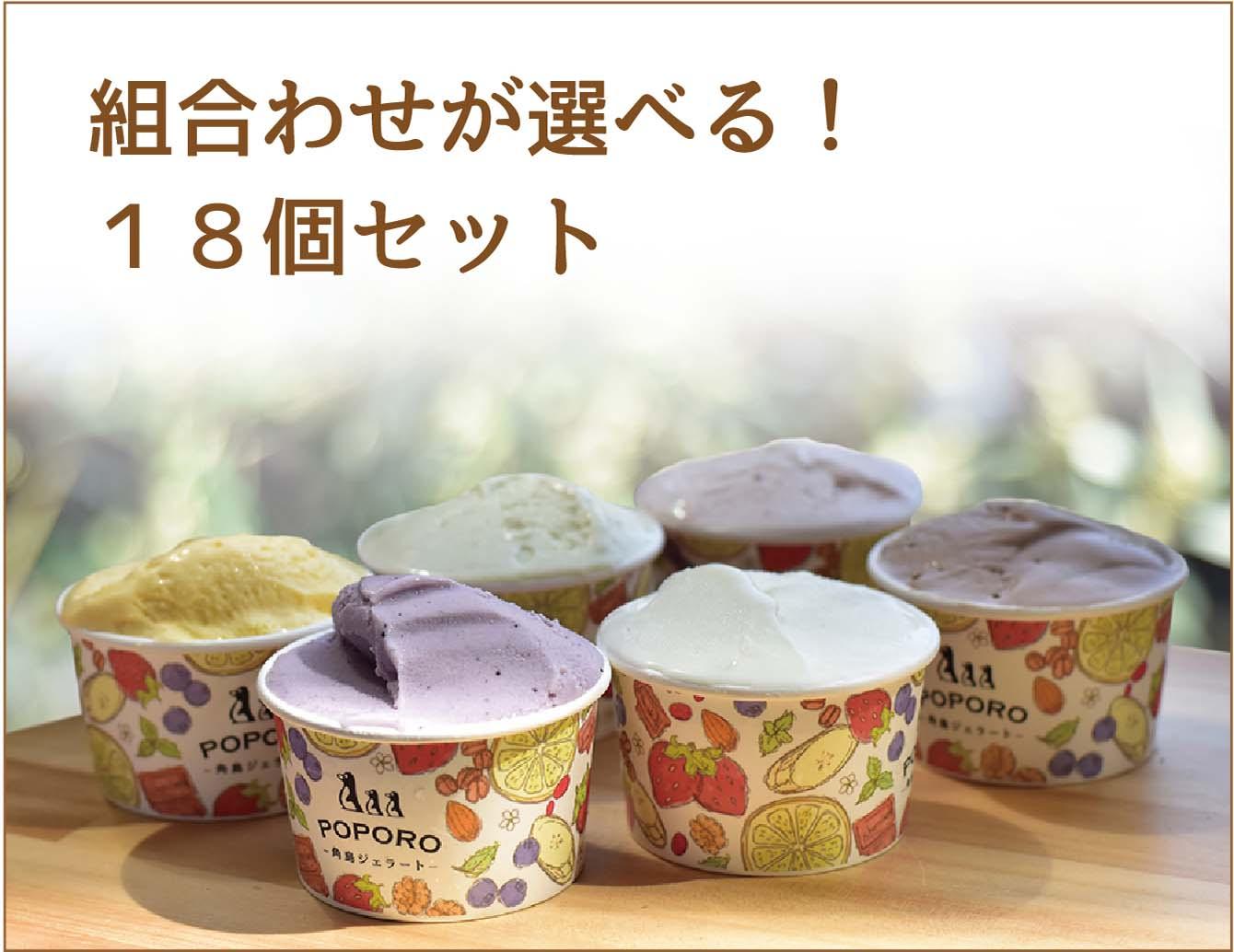【10月】選べる!ジェラートセット(18個入)画像