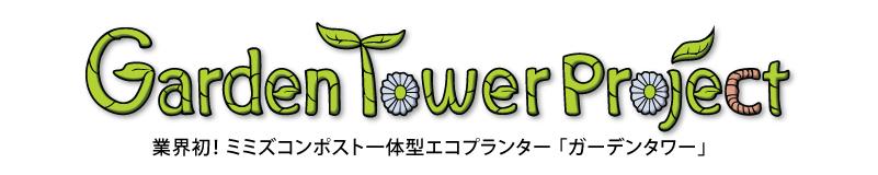 ガーデンタワープロジェクト 公式オンラインショップ