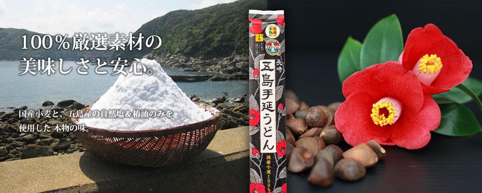 100%厳選素材の美味しさと安心。国産小麦と、五島産の自然塩&椿油のみを使用した 本物の味。