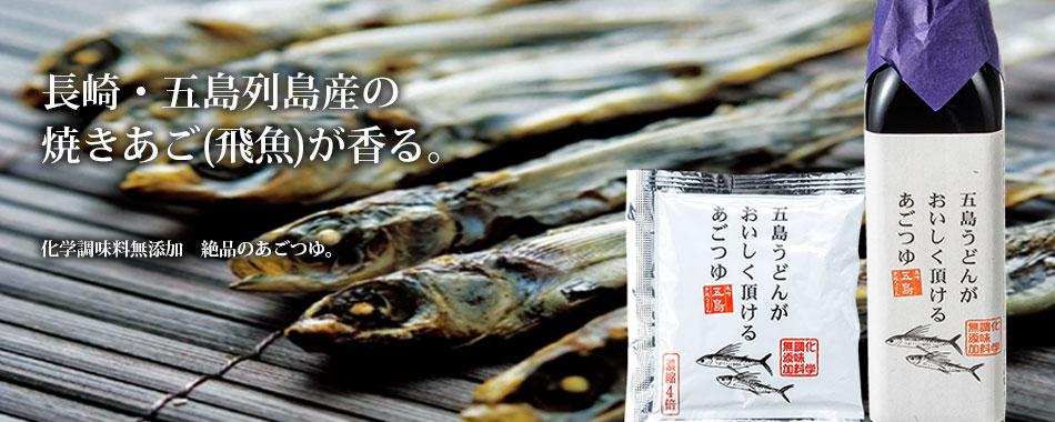 長崎・五島列島産の焼きあご(飛魚)が香る。化学調味料無添加 絶品のあごつゆ。