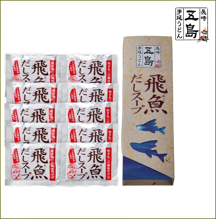 飛魚だしスープ(粉末)10P箱 うまみ調味料不使用 便利で飛魚(あご)だしが簡単に料亭の味を実現・手土産にも人気画像