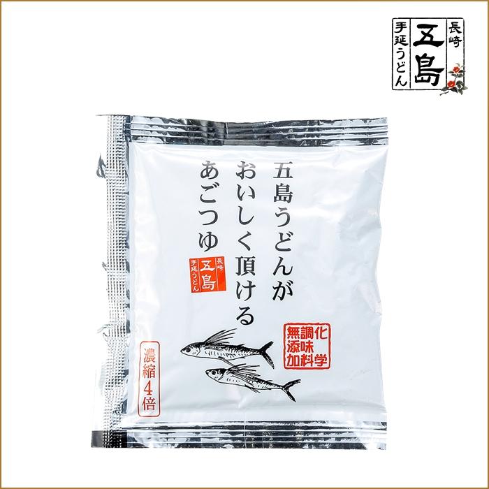 五島うどんがおいしく頂けるあごつゆ(希釈用)アルミ30ml  袋|麺通も絶賛・飛魚と、鰹、昆布をあわせたあごつゆ画像