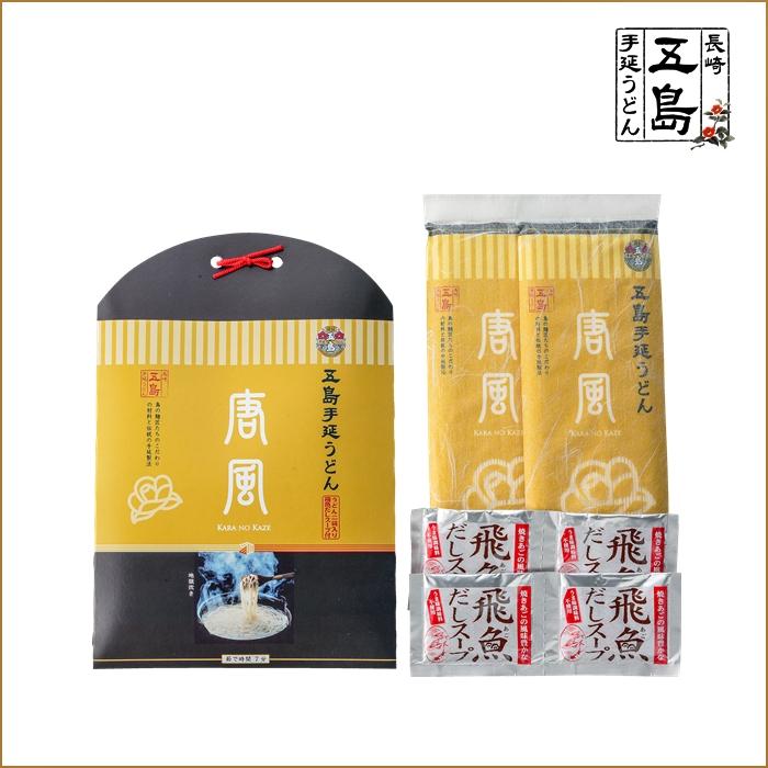 五島手延うどん「唐風」と飛魚だしスープ(4人前)|五島うどん「唐風」200g×2・飛魚だしスープ(粉末)10g×4袋画像