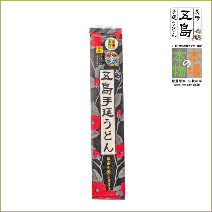 【国産小麦】五島手延うどん 200g 袋 「本場の本物」認定品・安心・安全で人気のおもてなしうどん画像