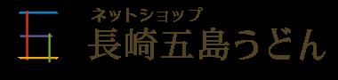 長崎五島うどん