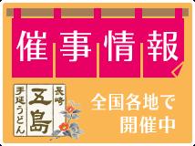 長崎五島うどんの催事情報 全国各地で開催中