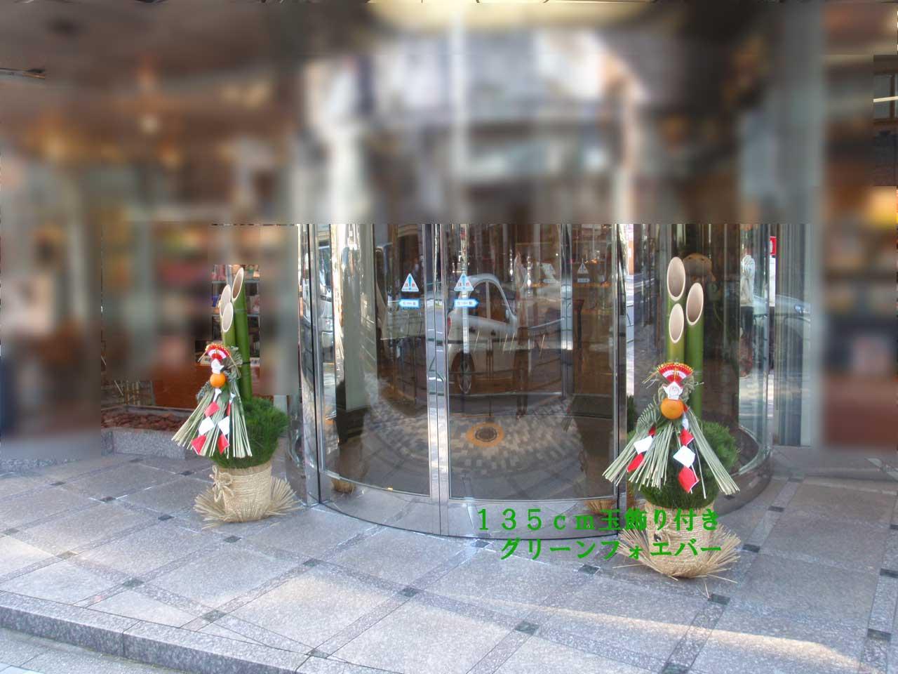 門松 135cm+豪華玉飾り付き画像