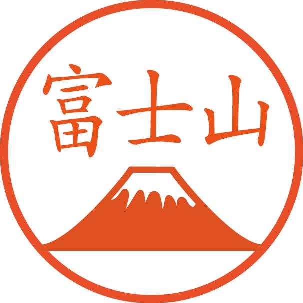 富士山のハンコ【浸透印/直径約10ミリ】の画像