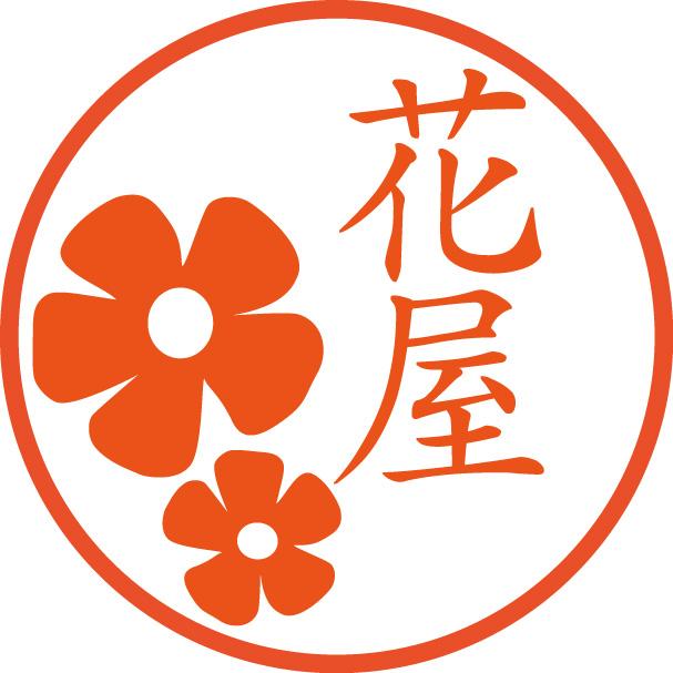 花柄のハンコ【浸透印/直径約10ミリ】の画像