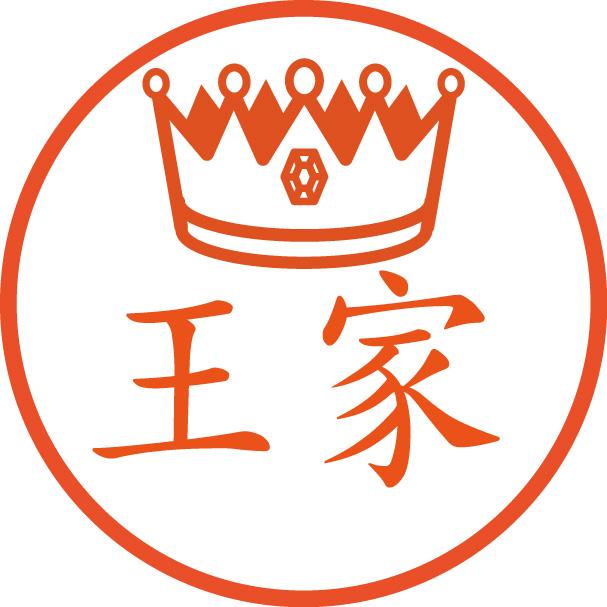 王冠のハンコ【浸透印/直径約10ミリ】の画像