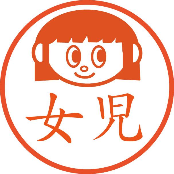 女の子(おかっぱ)のハンコ【浸透印/直径約10ミリ】の画像