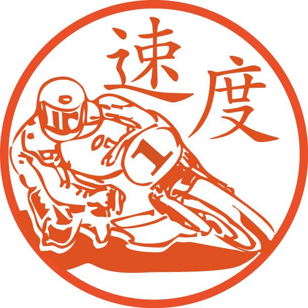 バイクのロードレース【直径約10ミリ/浸透印】画像