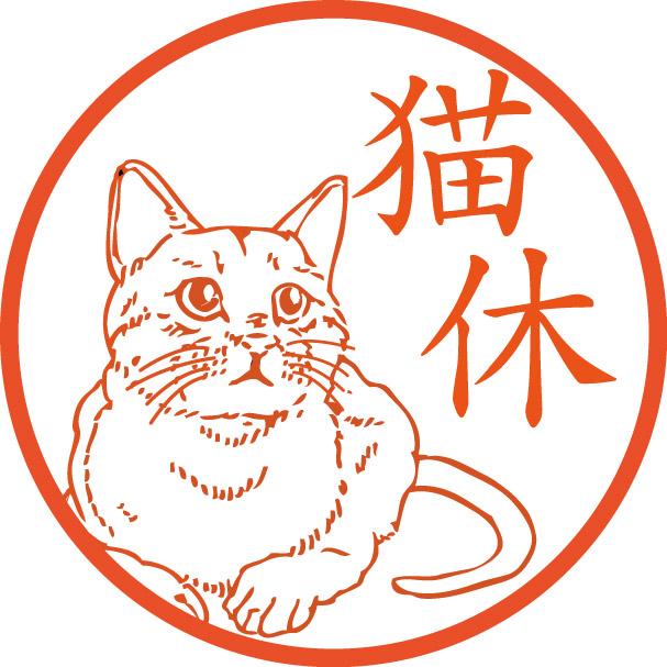 くつろぐ猫【浸透印/直径約10ミリ】画像