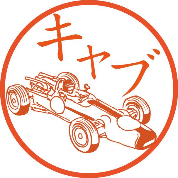 昔のレーシングカー【直径約10ミリ/浸透印】の画像