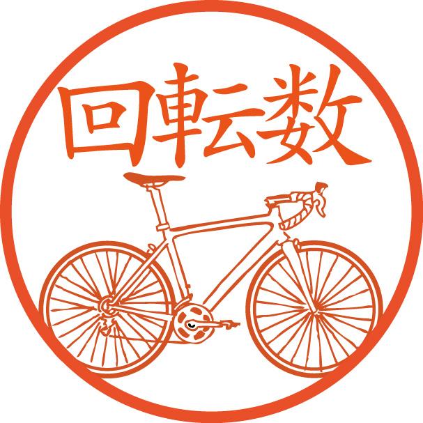 ロード自転車のハンコ【浸透印/直径約10ミリ】の画像