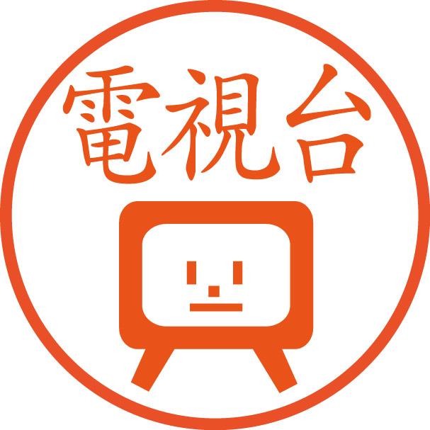 テレビのハンコ【直径約10ミリ/浸透印】の画像