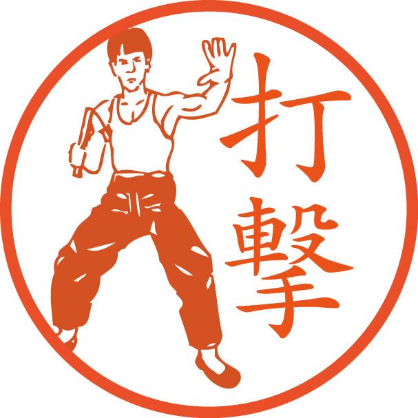 武術家のハンコ【浸透印/直径約10ミリ】の画像