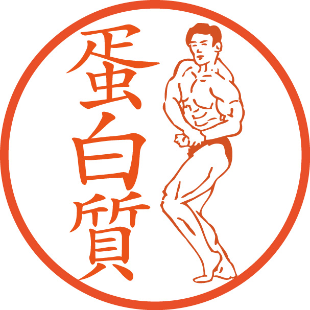 """マッチョ""""サイドチェスト""""【浸透印/直径約10ミリ】の画像"""
