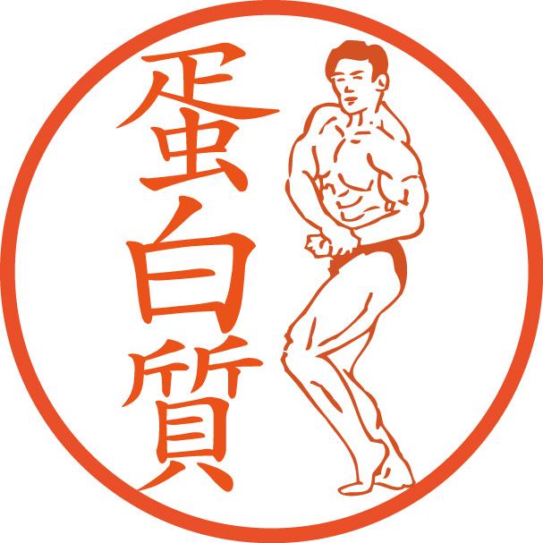 """マッチョ""""サイドチェスト""""【浸透印/直径約10ミリ】画像"""