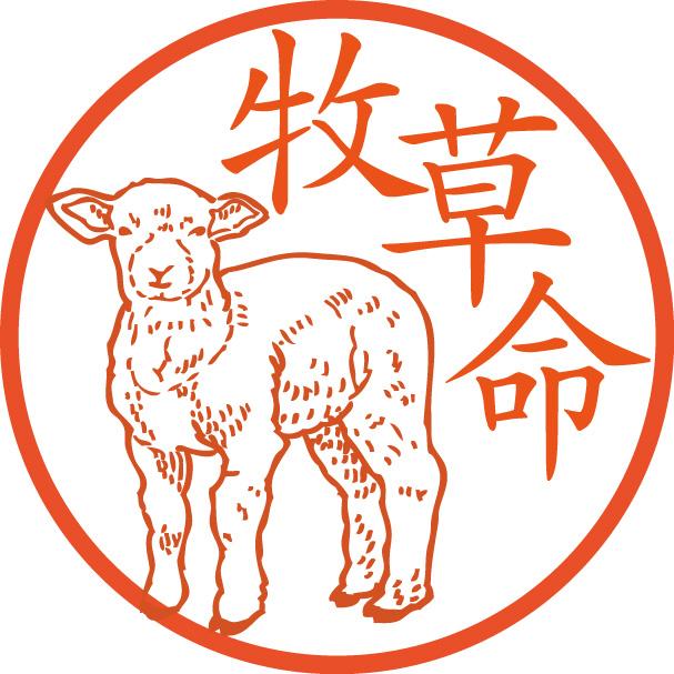 羊のハンコ【浸透印/直径約10ミリ】の画像
