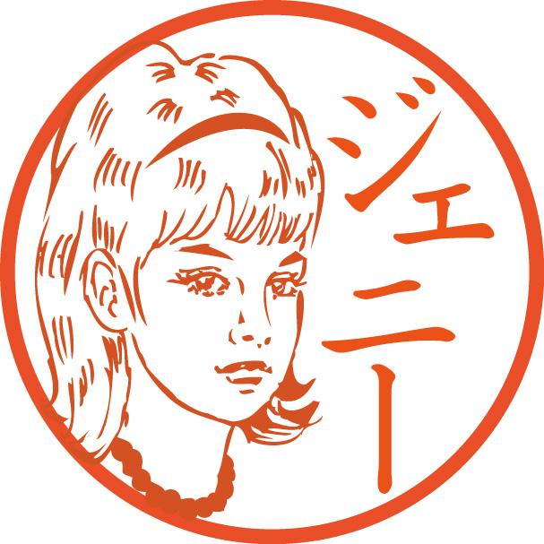 """美人のハンコ""""ジェニー""""【浸透印/直径約10ミリ】の画像"""