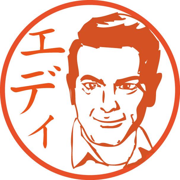 """ハンサムのハンコ""""エディ""""【浸透印/直径約10ミリ】の画像"""
