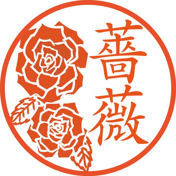 バラ柄のハンコ【浸透印/直径約10ミリ】の画像