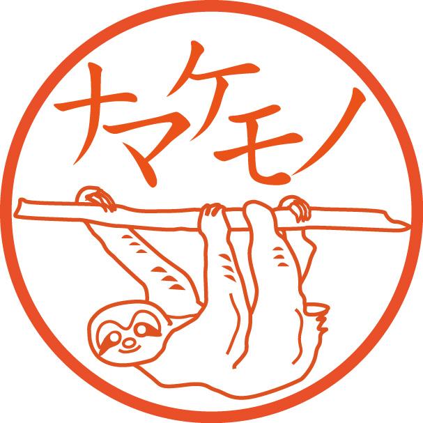 ナマケモノのハンコ【浸透印/直径約10ミリ】の画像