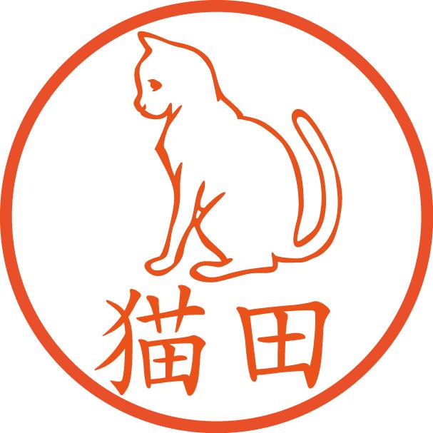 猫の横姿【浸透印/直径約10ミリ】の画像