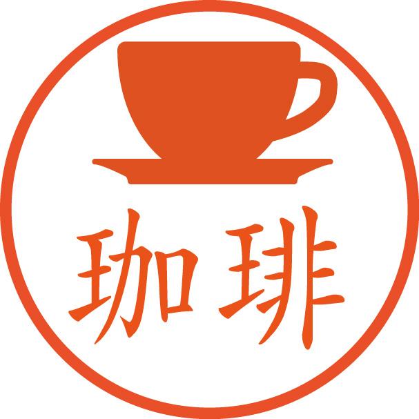 コーヒー柄のハンコ【浸透印/直径約10ミリ】の画像