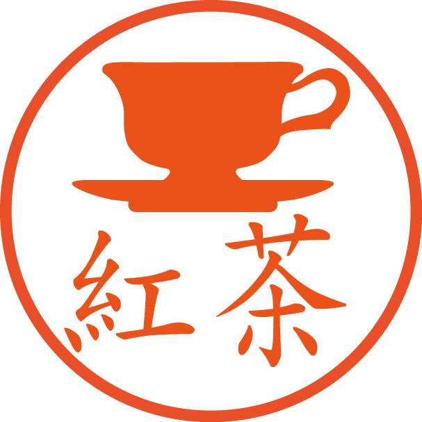 紅茶柄のハンコ【浸透印/直径約10ミリ】の画像