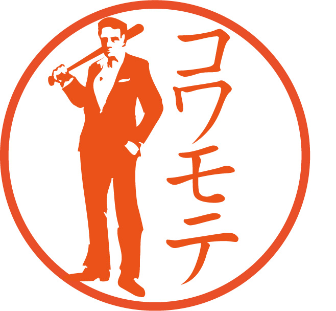コワモテの男【直径約10ミリ/浸透印】の画像