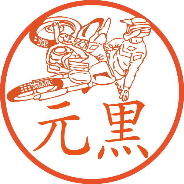 モトクロスのハンコ【直径約10ミリ/浸透印】画像