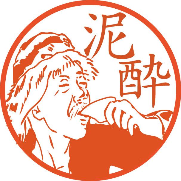 酔いどれ師匠【直径約10ミリ/浸透印】画像