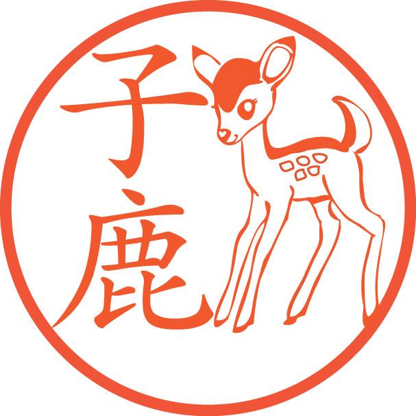 子鹿のハンコ【直径約10ミリ/浸透印】の画像