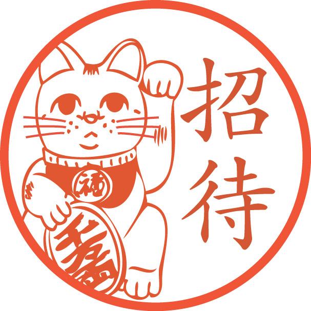 招き猫のハンコ【直径約10ミリ/浸透印】の画像